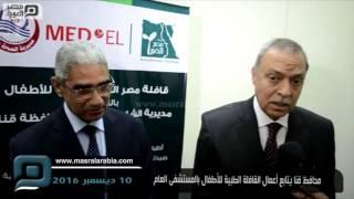 مصر العربية | محافظ قنا يتابع أعمال القافلة الطبية للأطفال بالمستشفى العام