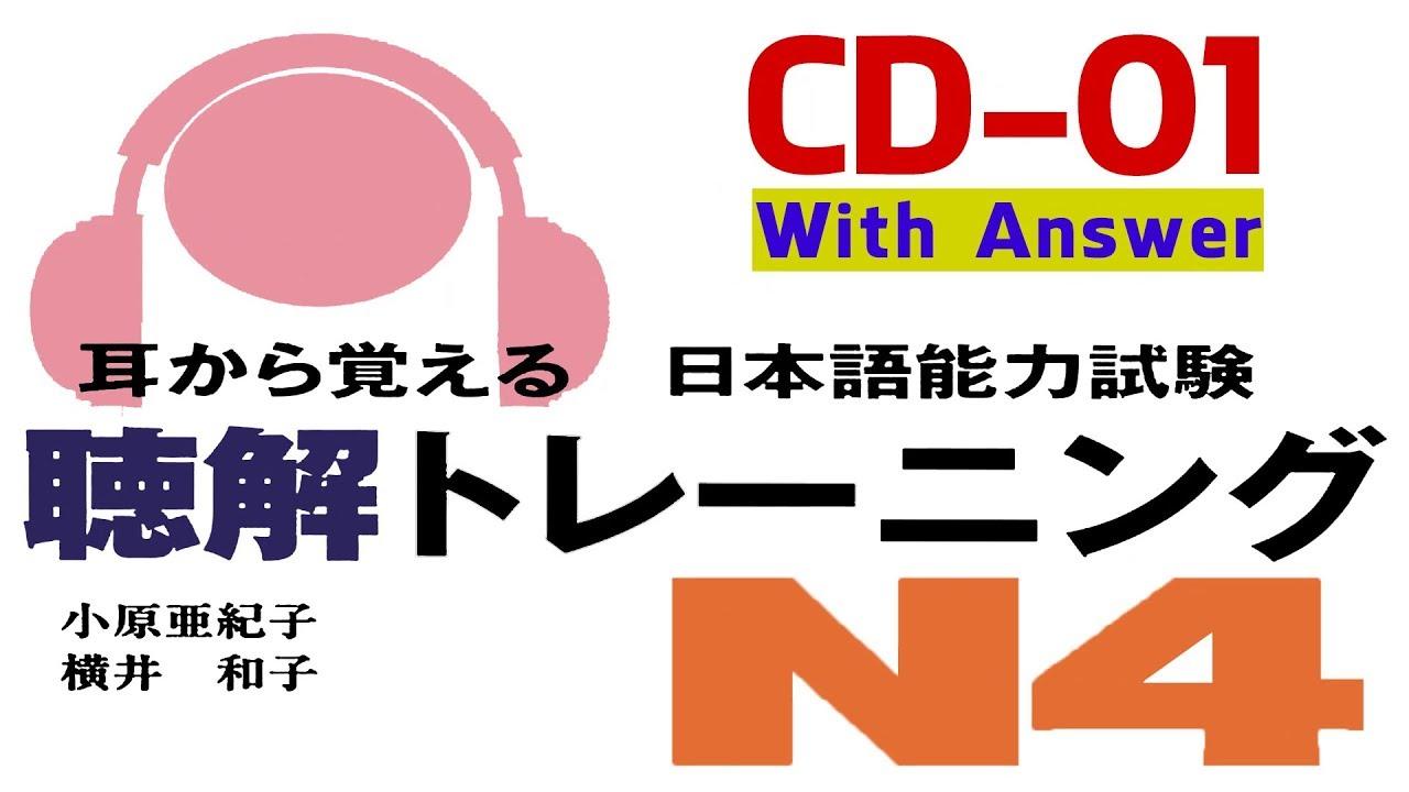 Luyện nghe JLPT N4 – Mimi Kara Oboeru N4 Choukai Phần 1 (with answer) | HOA ANH DAO