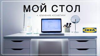 ЛАЙФХАК с рабочим столом из ИКЕА и его содержимое!