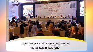 فلسطين: النيابة العامة تعقد مؤتمرها السنوي الثامن بمشاركة عربية ودولية