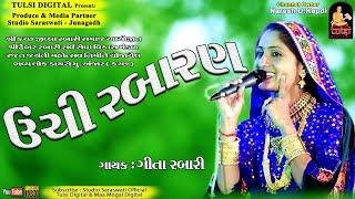 Uchi Rabaran || GEETA RABARI || ઉંચી રબારણ || ગીતા રબારી || અંજાર કચ્છ ડાયરો