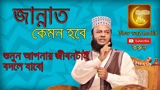 jannat kemon hobe জান্নাত কেমন হবে mawlana mufti dr abulkalam azad basar
