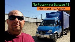 По России на Валдае #1 (Ночные поломки) Перевозчик РФ