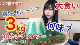 【大食い】山梨で出会った『謎の青いカレー』3kg30分大食いチャレンジに挑む【三年食太郎】 thumbnail