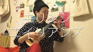 ウクレレアーティスト森田ちひろのウクレレカバーシリーズ。今回はLINE...