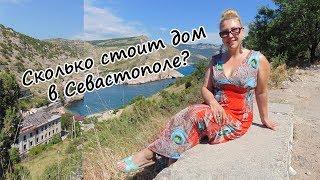 Крым на ПМЖ: купить дом за миллион - возможно ли?