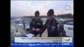 تلفزيون #الكويت: حملة امنية موسعة بمنطقة جليب الشيوخ