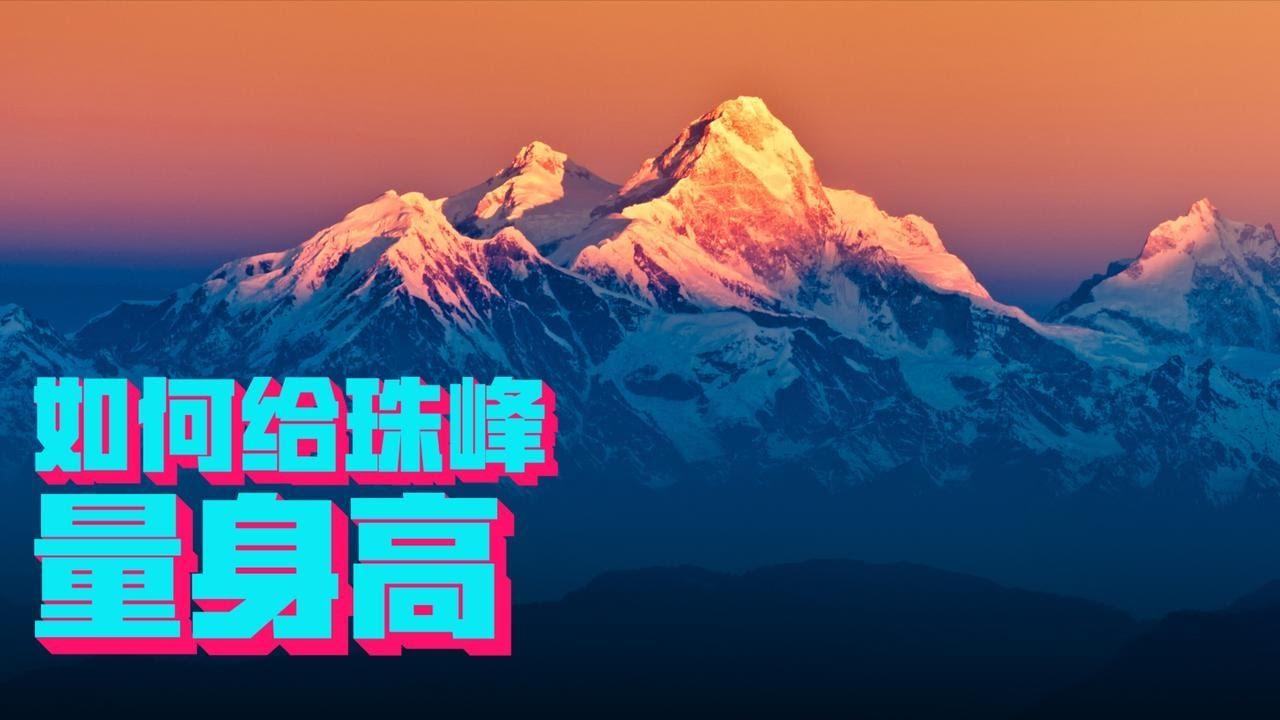 再测珠穆朗玛峰高度,它在长高吗?为什么每隔几年就要去量一量?【科学火箭叔】