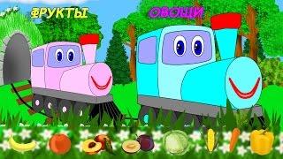 Учим фрукты и овощи вместе с паровозиками. Развивающие мультики для детей