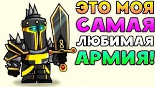 ЭТО МОЯ САМАЯ ЛЮБИМАЯ АРМИЯ! - Tower Conquest