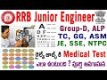 RRB Group D ALP TC ASM GG NTPC JE Junior Engineer Medical Test Standards Physical in Telugu 2019