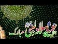 निसार तेरी चेहल पहल पर हज़ारों ईदे रबीउल अव्वल | Nisar Teri Chahal Pahal Par Hazaro Eide Rabiulawwal