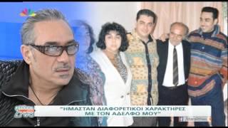 Peoplegreece.com: Συγκίνηση Νότη Σφακιανάκη για τον θάνατο του αδερφού και του κολλητού του