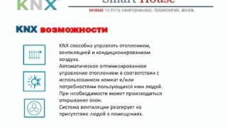Обучение системы Умный Дом часть 2