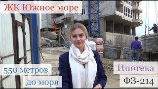 Квартиры в Сочи с видом, ФЗ-214 / ЖК Южное море / Недвижимость в Сочи