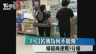 「戶口名簿為何不能領」 婦超商連罵5分鐘 thumbnail
