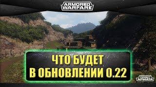 ☝Первые подробности обновления 0.22 / Armored Warfare