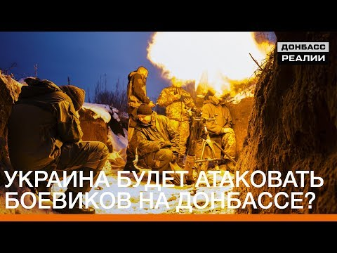 Украина будет атаковать