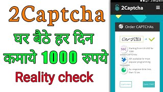 2Captcha Money making website , real or fake | my opinion(hindi)