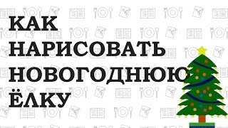 Inkscape: Как нарисовать новогоднюю ёлку / How to draw the Christmas Tree