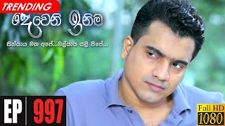 Deweni Inima | Episode 997 02nd February 2021 Thumbnail