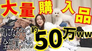 【経済回そ!】気になるやつ全部買ったら約50万円分買ってたw〜長尺お腹いっぱい購入品!〜