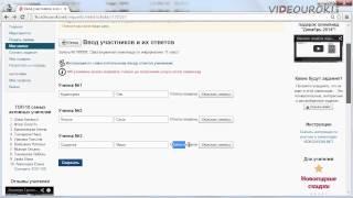 Как провести олимпиаду videouroki.net