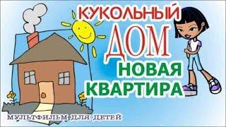 кукольный домик, 2, в гостях у подруги, смотреть квартиру, смотреть комнату, играть в дом, играть,