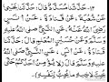 Sahih Bukhari: The Book of Belief کتاب الایمان: Hadith No.12: By Dr.Farhat Hashmi