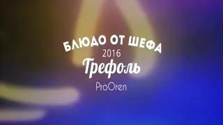 БЛЮДО ОТ ШЕФА, авторское меню