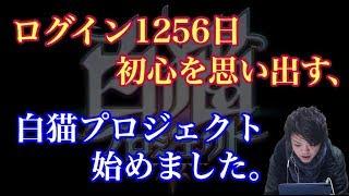 2018年正月ガチャ!▽ 【白猫プロジェクト】新年明けましておめでとうご...