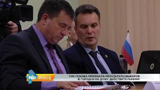 рЕН Новости Псков от 13.09.2017 # ТИК Пскова признала результаты выборов в ГД действительными