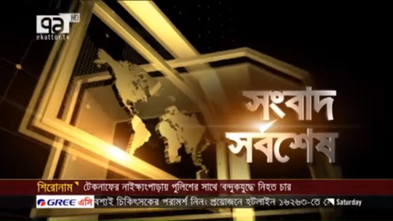 সর্বশেষ সংবাদ | News | Ekattor TV