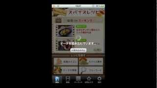 AppMovie - スパイスレシピ - iPhoneアプリ 動画紹介