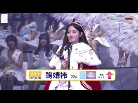 [ENG SUB] Ju JingYi - 1st Rank 3rd SNH48 Election Speech 2016