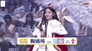 [ENG SUB] Ju JingYi - 1st rank 3rd SNH48 Election Speech 2016