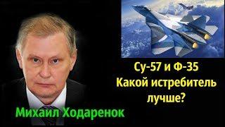 Михаил Ходаренок - Су-57 и Ф-35: Какой истребитель лучше?