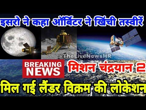 mission-chandrayaan-2-vikram-lander-की-मिल-गई-location-isro-ने-कहा-खिंची-गई-तस्वीरें