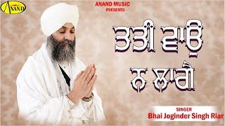 Bhai Joginder Singh Rirar || Tatti Vaho Na Lage || New Punjabi Song 2017|| Anand Music