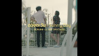 scrubb - ดวงตะวัน feat. วิน ศิริวงศ์ (Sunny Day feat. Win Sirivongse) [Official Music Video]