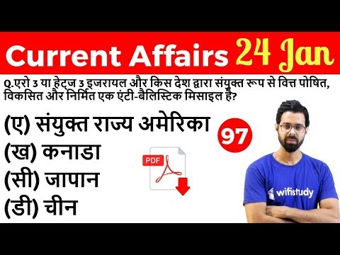 5:00 AM - Current Affairs Questions 24 Jan 2019 | UPSC, SSC, RBI, SBI, IBPS, Railway, NVS, Police