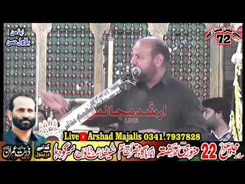 zakir ali abbas alvi 22 february 2020 sargodha( jalsa zakir zruiat imran sherazi)
