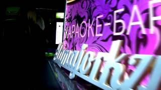 Караоке бар ЛЯ МАЖОР 22 марта девишник