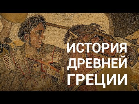 История древней греции древния спарта