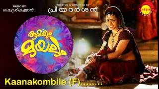 Kaanakombile (F) - Aamayum Muyalum