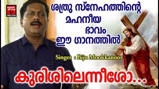 Kurishileneesho  # Christian Devotional Songs Malayalam 2019 # Christian Video Song