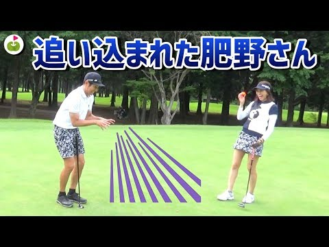 マッチプレー対決、決着!【肥野竜也さん紺野ゆりさんとラウンド#6】