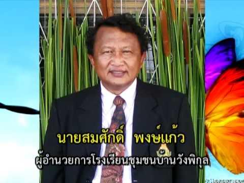 เกษียณครูสพป.พช.3 ปี2554