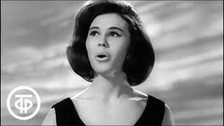 """Лариса Мондрус. Песня """"Для тех, кто ждет"""", Голубой огонек, 1966 год"""