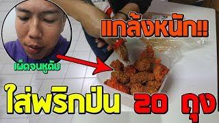 แม่แกล้งหนัก:เอาพริกป่น 20ห่อใส่ในไก่...เผ็ดหูดับ!!